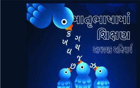 માતૃભાષામાંશિક્ષણઆવશ્યક અનિવાર્ય