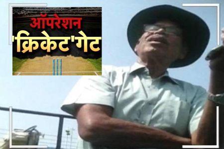 ક્રિકેટમાં કરપ્શન- ઓપરેશન ક્રિકેટ ગેટ, હવે પિચ ફિક્સીંગ