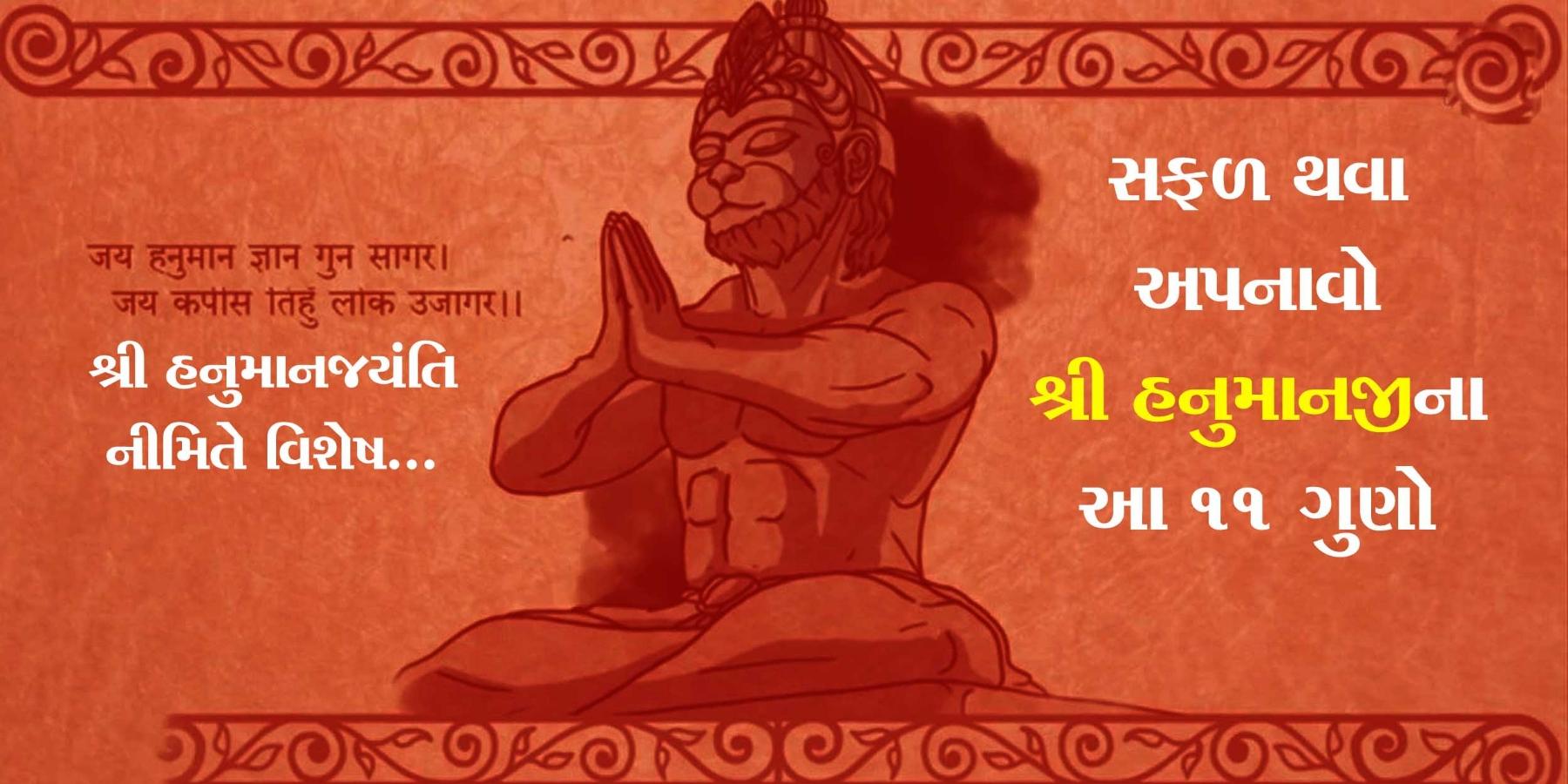 સફળ થવા અપનાવો શ્રી હનુમાનજીના આ ૧૧ ગુણો