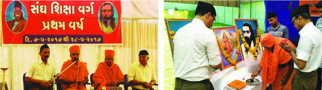 રા. સ્વ. સંઘ - ગુજરાત પ્રાંત - પ્રથમ વર્ષ સંઘ શિક્ષાવર્ગનો પ્રારંભ
