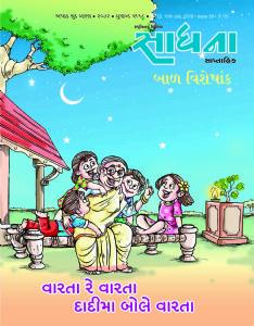 બાળકોમાં શ્રેષ્ઠ સાહિત્યનું સિંચન કરી શ્રેષ્ઠ ભારતનું સર્જન કરીએ !