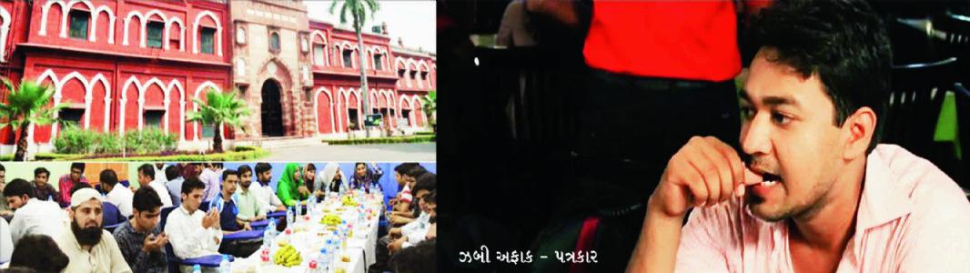 કેટલું મુશ્કેલ છે અલીગઢ યુનિવર્સિટીમાંગેરમુસ્લિમનું ભણવું ?