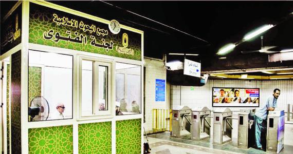 ઇજિપ્તની રાજધાની કાહિરાના રેલવે સ્ટેશન પર ફતવાની દુકાન