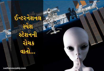 ઇન્ટરનેશનલ સ્પેશ સ્ટેશનની કેટલીક રોચક વાતો…