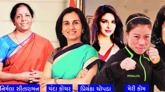 શક્તિ-ચરિત્ર : ૨૦૧૭ની પ્રેરણાદાયી ભારતીય મહિલાઓ