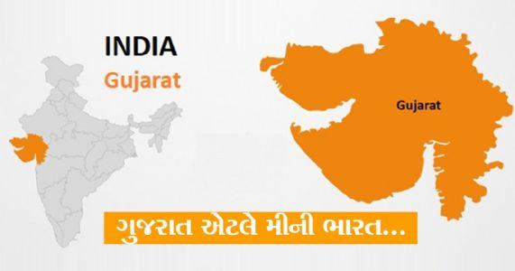આ સર્વસમાવેશક ગુજરાત છે, પરપ્રાંતિઓ માટે ગુજરાત તેમનું બીજું ઘર છે