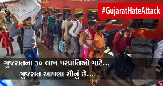 ૩૦ લાખ જેટલા પરપ્રાંતીયઓ ગુજરાતમાં વસે છે એમનો સ્વીકાર એ જ ગુજરાતની અસ્મિતા