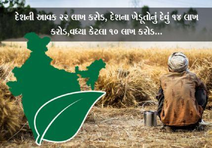 દેશની કૂલ આવક ૨૨ લાખ કરોડ, દેશના કૂલ ખેડૂતોનું દેવું ૧૪ લાખ કરોડ, શું કરવું જોઇએ.?