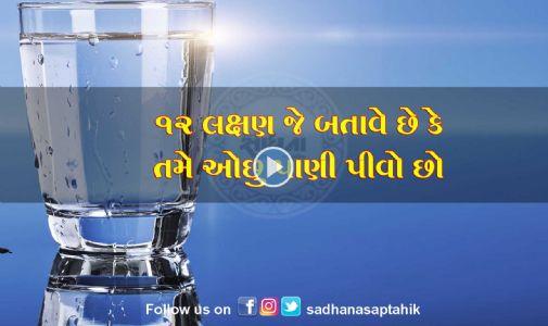 તમે ઓછુ પાણી પીવો છો એ કઈ રીતે ખબર પડે? આ રહ્યા તેના સંકેત…