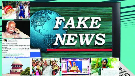 કવર સ્ટોરી : જનતા માંગે છે FACT નહીં કે FAKE NEWS