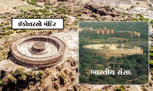 જેના પરથી આપણી સંસદની ડિઝાઈન તૈયાર થઈ એ મંદિર ભારતમાં આવેલું છે. જુવો તસવીરકથા