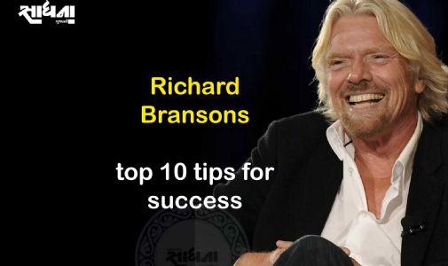 યુકેના ચોથા સૌથી ધનિક નાગરીક રિચાર્ડ બ્રાન્સનના સફળતાના ૧૦ સૂત્રો