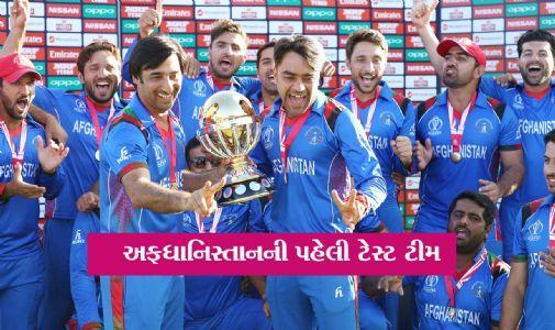 અફગાનિસ્તાન ક્રિકેટ ટીમ પહેલીવાર ટેસ્ટ મેચ રમવા જઇ રહી છે…આ રહી ટીમ