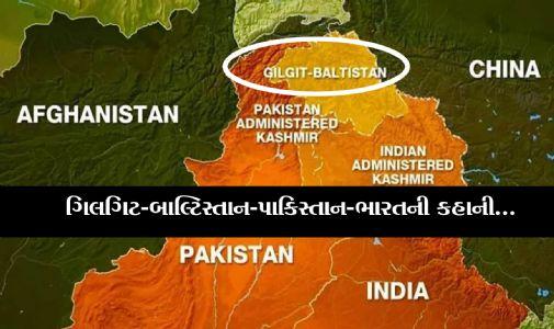 ગિલગિટ-બાલ્ટિસ્તાનપાકિસ્તાનના નાપાક કબજા અને ભારતના હકની વાત
