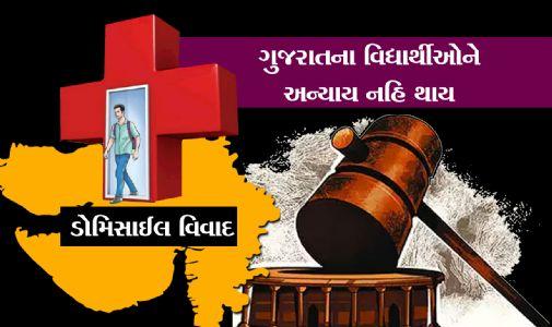 ડોમિસાઇલ વિવાદમાં ગુજરાતની જીતના સંકેત