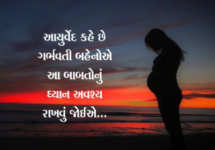 આયુર્વેદ કહે છે કે  ગર્ભવતી માતાએ આટલું તો ધ્યાન રાખવું જ જોઇએ