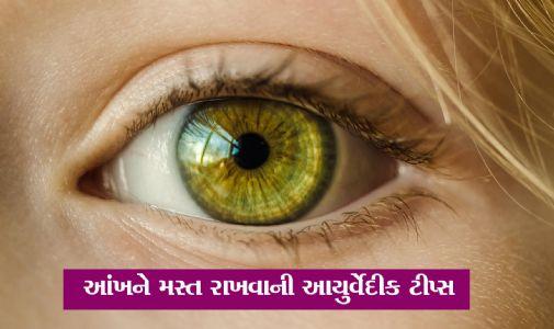 આંખની સંભાળ આ રીતે રાખો, નંબર થઈ જશે છૂ મંતર!