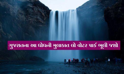 આ ઉનાળામાં ગુજરાતના ત્રણ જોવા, માણવા જેવા જળધોધ