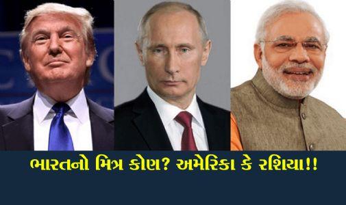 ભારતે અમેરિકા ભણી ઢળવું કે રશિયા તરફ ?