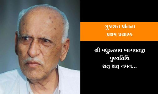 આજે ગુજરાતના આ પ્રથમ પ્રાંત પ્રચારકજીની પુણ્યતિથિ છે...
