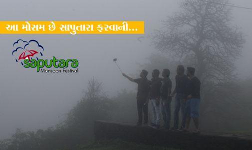 સાપુતારા ગુજરાત કા તારા હે…આ મોસમ છે સાપુતારામાં ફરવાની…જુવો તસવીર ઝલક…