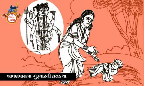 દરિદ્રતાથી રિબાતા એક બ્રાહ્મણ દંપતી અને ગુરુવારનાં વ્રતની કથા