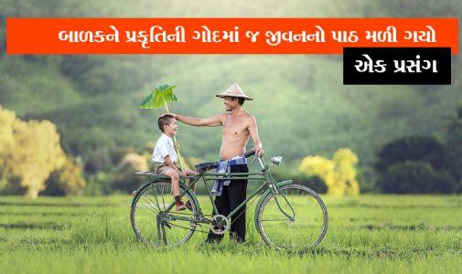 બાળઘડતર દરેક માતા પિતાની જવાબદારી છે...