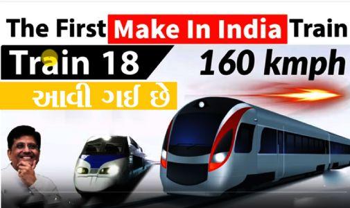 મેક ઇન ઇન્ડિયાનું સપનું સાકર કરવા આવી ગઈ છે સ્વદેશી ટ્રેન -૧૮