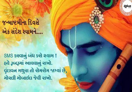 તો ચાલો, રમીએ, ભજીએ, શોધીએ, ગાઈએ, વાંચીએ,કૃષ્ણને...જય શ્રીકૃષ્ણ.