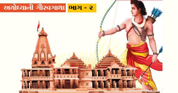ભાગ- ૨- શ્રી રામજન્મભૂમિ આંદોલનની આરપાર   અયોધ્યાની ગૌરવગાથા