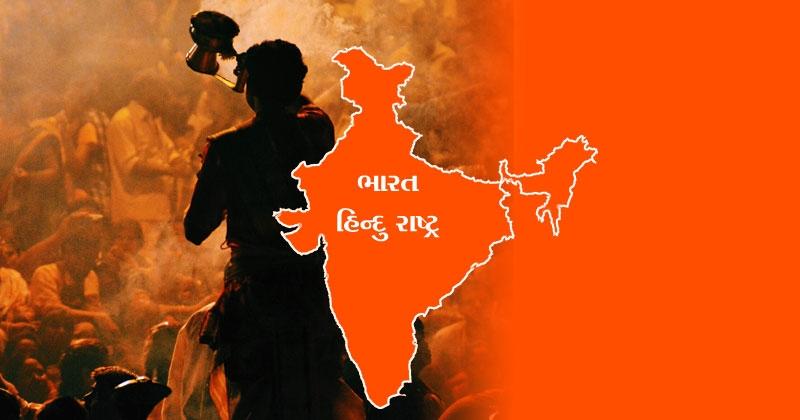 india hindu rashtra_1&nbs
