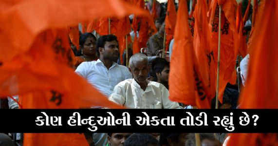 હિન્દુ એકતા પર સેક્યુલર સ્ટ્રાઇક ગુજરાત વાયા મહારાષ્ટ્ર-કર્ણાટક-કેરાલા