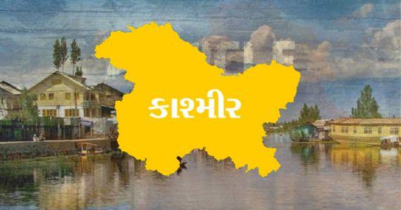 કાશ્મીર અને કાશ્મીરીઓ ભારતના જ છે અને રહેશે