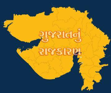 ૧૯૬૦ થી લઈને અત્યાર સુધીનું ગુજરાતનું રાજકરણ આ રીતે સમજો...