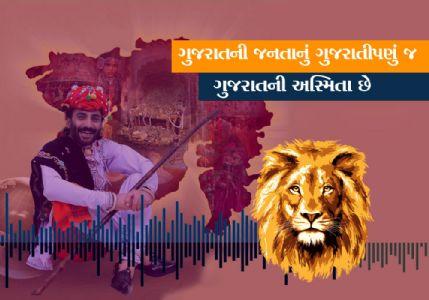 ગુજરાતની જનતાનું ગુજરાતીપણું જ ગુજરાતની અસ્મિતા છે