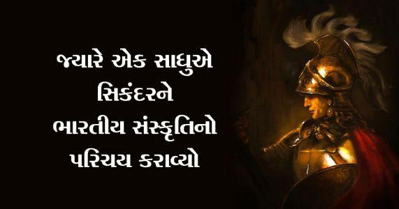 સિકંદરને એક ફક્કડ સંન્યાસીએ ભારતની સંસ્કૃતિ સાથે  પ્રથમ પરિયય કરાવ્યો