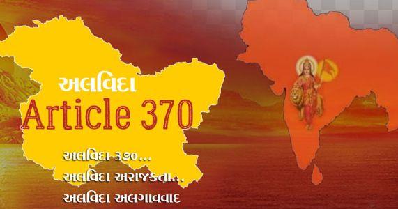 ધારા ૩૭૦ નાબૂદી : કૂટનીતિથી ભારતનું મસ્તક ગર્વથી ઊંચું થયું !