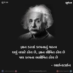 જ્ઞાન કરતા કલ્પનાનું મહત્વ વધારે હોય છે...
