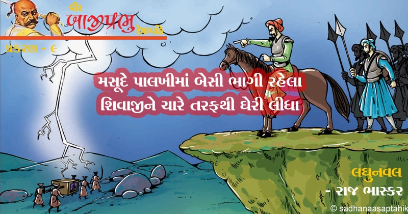 Baji Prabhu Deshpande_1&n