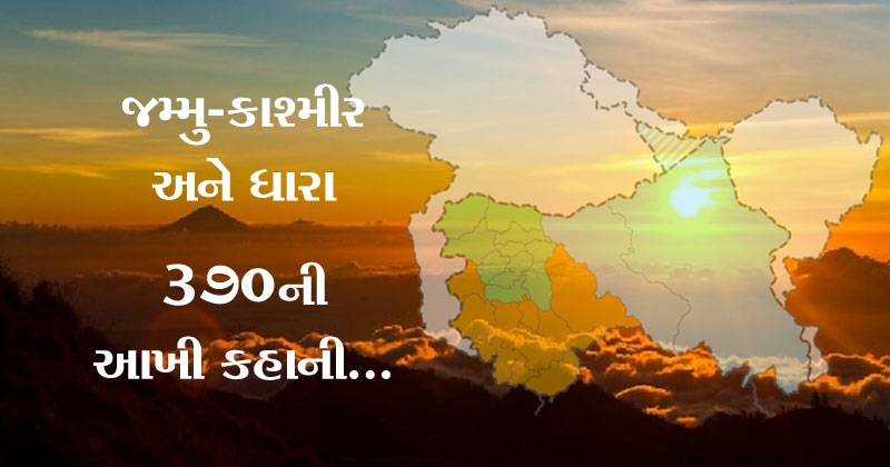 article 370_1