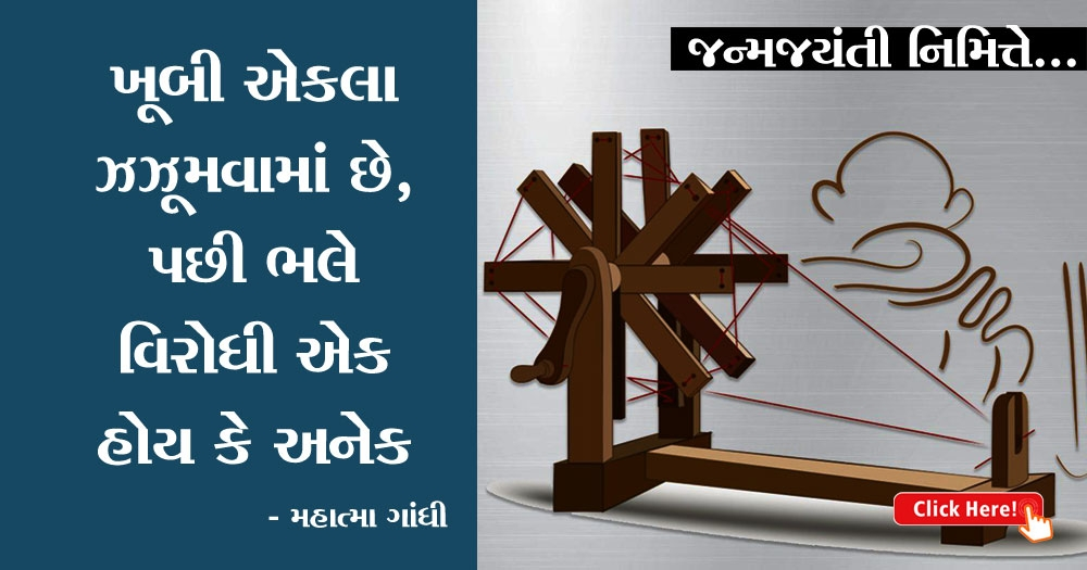gandhiji_1H x