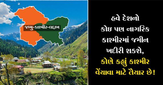 હવે દેશનો કોઇ પણ નાગરિક કાશ્મીરમાં જમીન ખદીરી શકશે, કોણે કહ્યું કાશ્મીર વેંચાવા માટે તૈયાર છે!