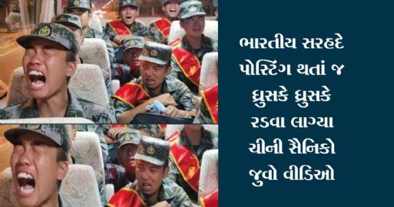 ભારતીય સરહદે પોસ્ટિંગ થતાં જ ધ્રુસકે ધ્રુસકે રડવા લાગ્યા ચીની સૈનિકો જુવો વીડિઓ