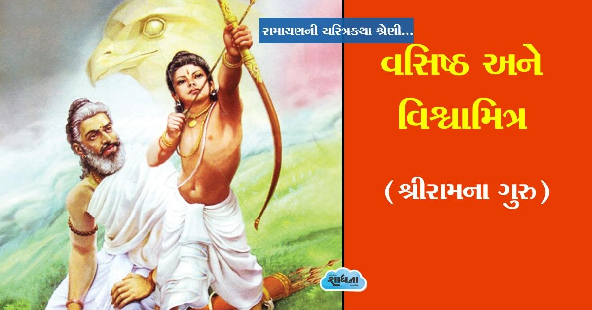 vashistha and vishwamitra