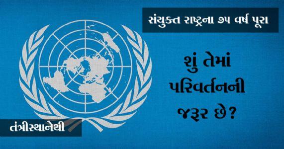 યુએન United Nations @ ૭૫ : પરિવર્તનની તાતી જરૂરિયાત
