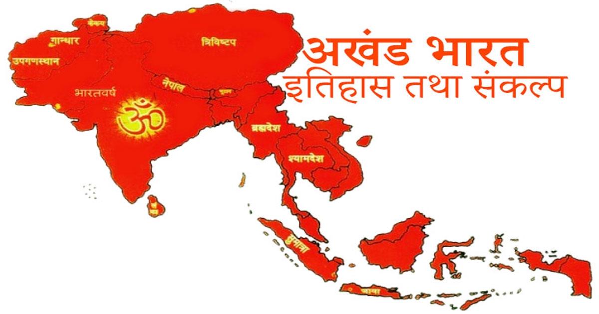 akhand bharat_1&nbs