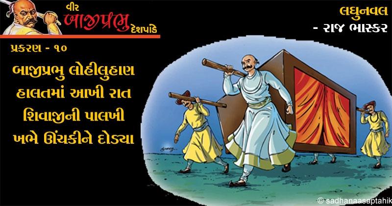 Baji Prabhu Deshpande cha