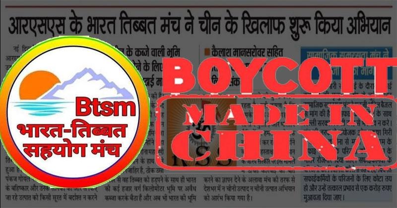 boycott china_1&nbs