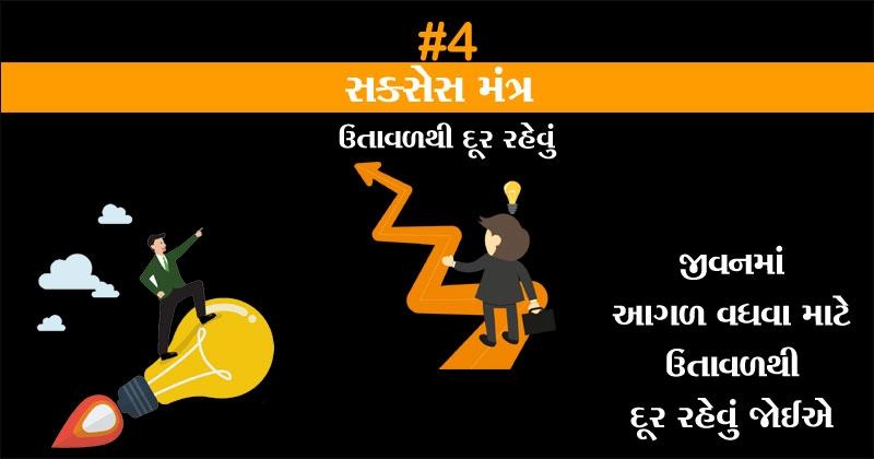success tips gujarati_1&n