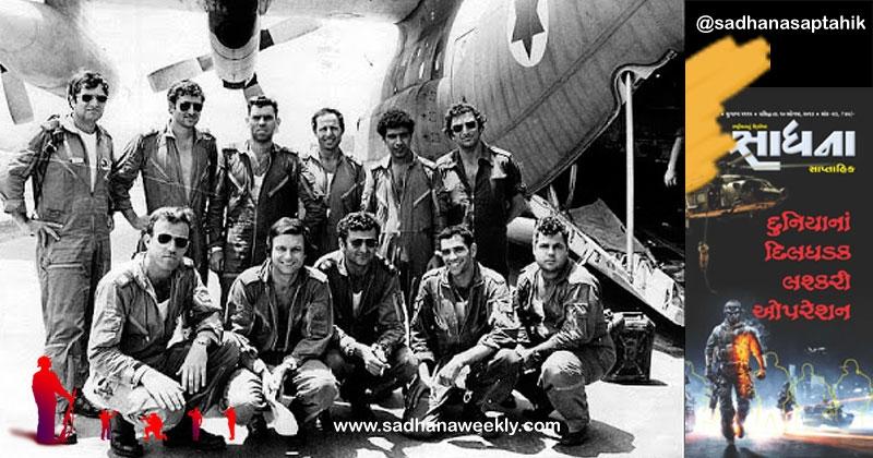 Operation Entebbe_1